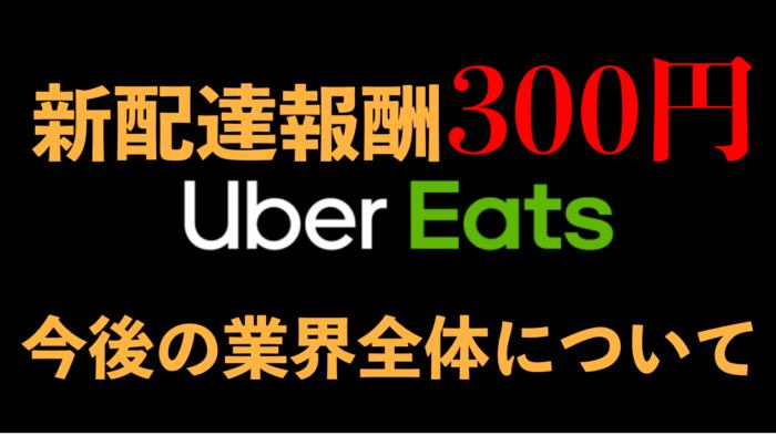 ウーバーイーツ300円