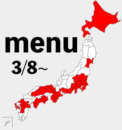 menu進出エリア