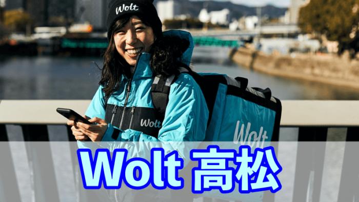 Woltウォルト香川高松