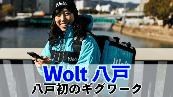 Woltウォルト八戸