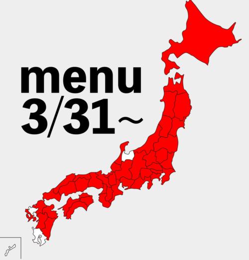 menu(メニュー)3月最新サービスエリア