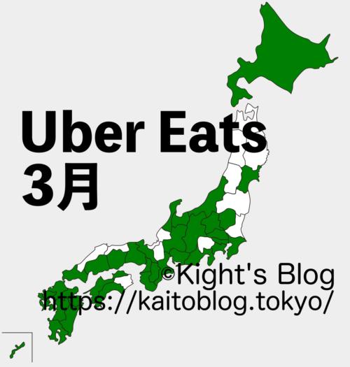 UberEats進出エリア