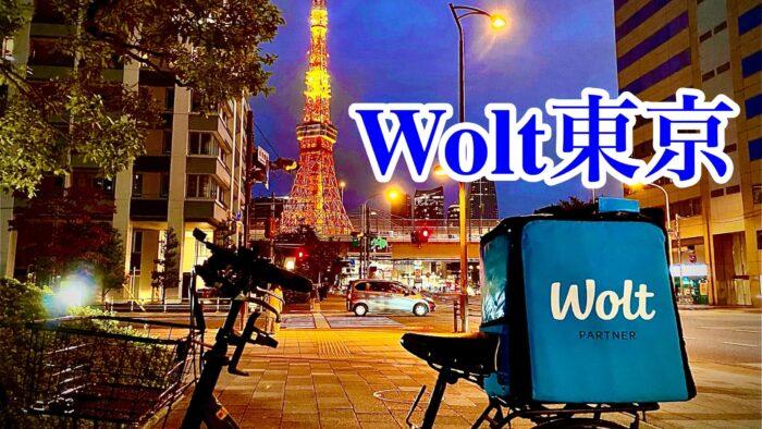 Woltウォルト東京配達員紹介コード