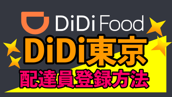 DiDiフード東京 配達員