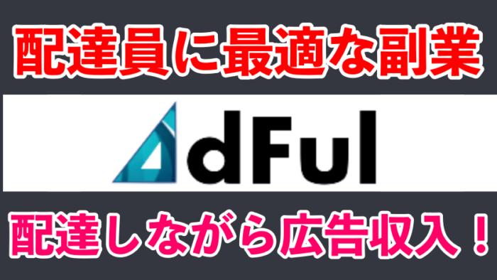 Adfulアドフル紹介