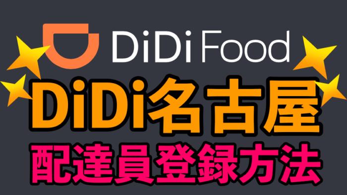 DiDiフード名古屋