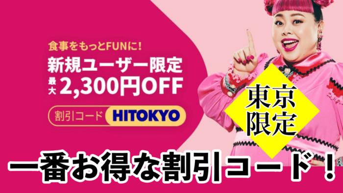 フードパンダfoodpanda東京クーポン