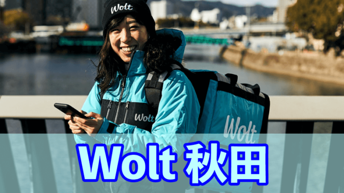 Woltウォルト秋田