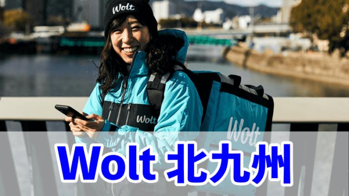 Woltウォルト 北九州