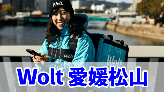 Woltウォルト 愛媛松山