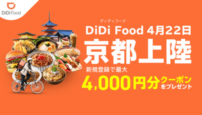 DiDiフード京都クーポン