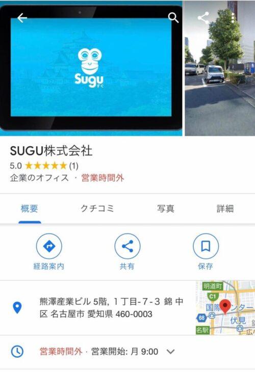 Sugu デリバリー