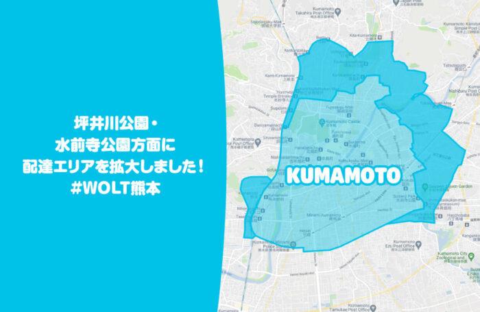 Wolt熊本エリア