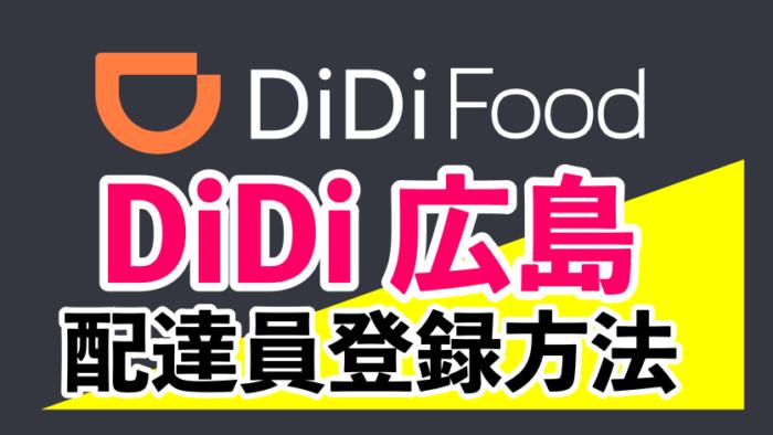 DiDiフード広島配達員登録方法