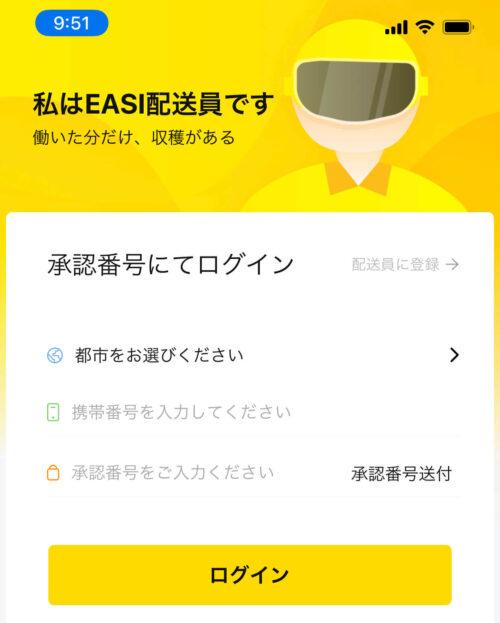 EASI配達員 登録方法