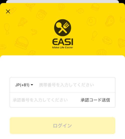 EASI登録画面