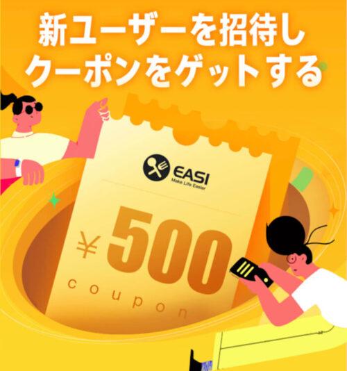 EASI紹介コードクーポン