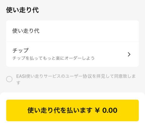 EASI買い物代行