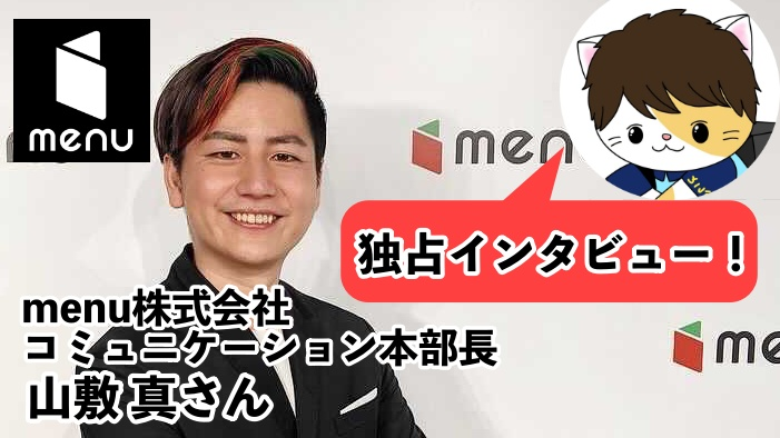 menu広報インタビュー