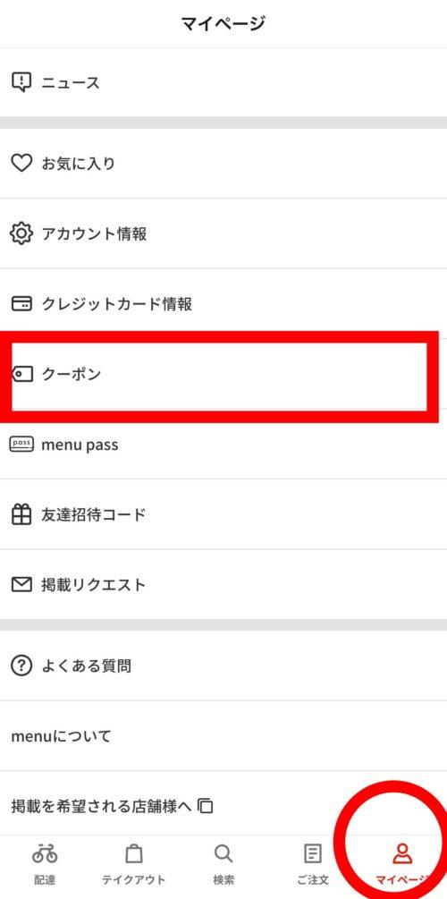 menu注文アプリ クーポンコード
