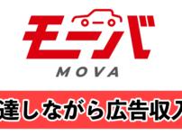 MOVAモーバ広告