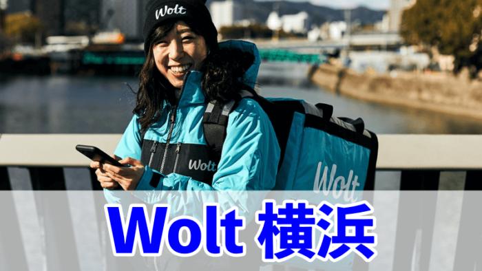 Woltウォルト横浜