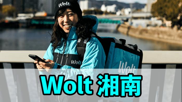 Woltウォルト藤沢鎌倉