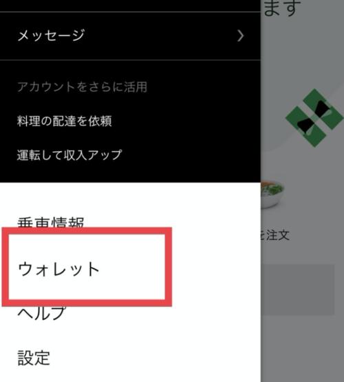 UberTaxiプロモコード