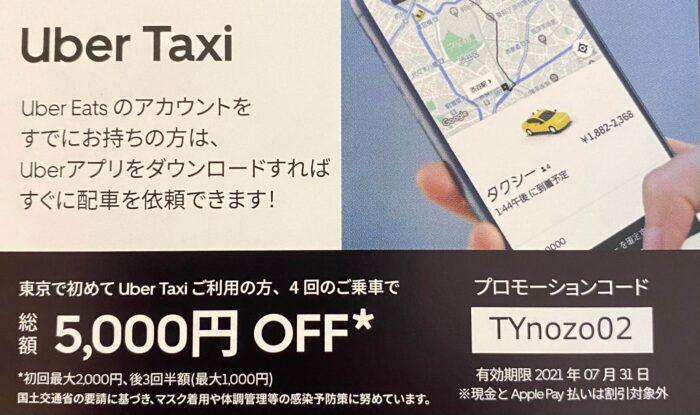 UberTaxiウーバータクシー 初回クーポン