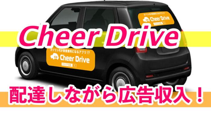 CheerDriveチアドライブ広告収入