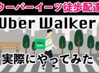ウーバーイーツ徒歩配達UberWalkerウーバーウォーカー