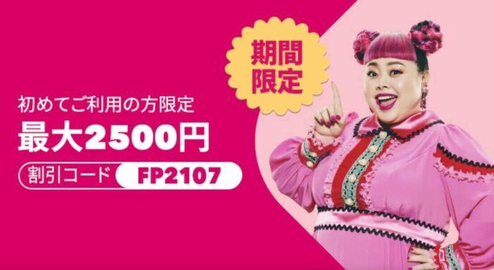 foodpandaフードパンダ クーポンFP2107