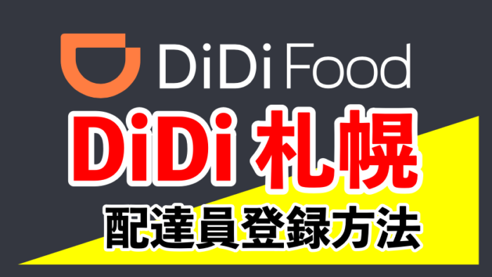 DiDifoodディディフード北海道札幌配達員紹介コード