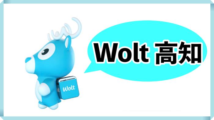 Woltウォルト高知