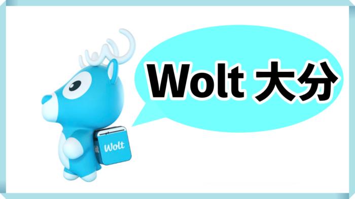 Wolt ウォルト大分