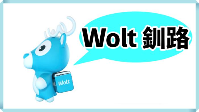 Woltウォルト釧路