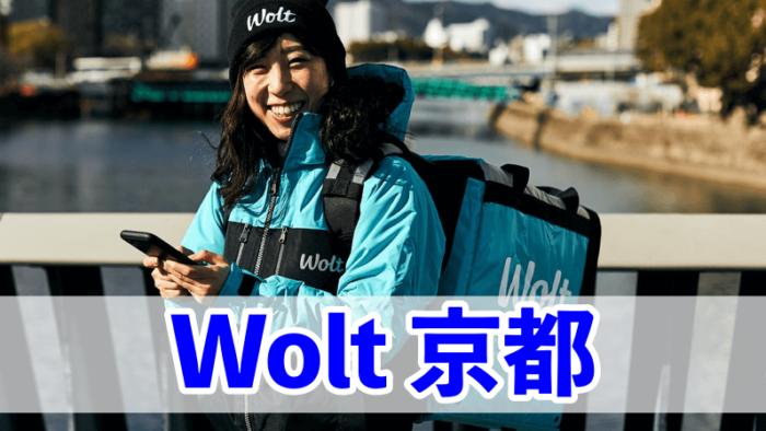 Woltウォルト京都
