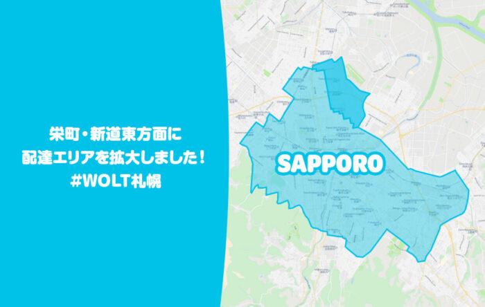 Wolt ウォルト札幌エリア