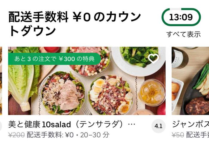 Eats パス(イーツパス)よりもお得な方法