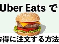 Uber Eats (ウーバーイーツ)お得な注文方法 Eatsパス イーツパス