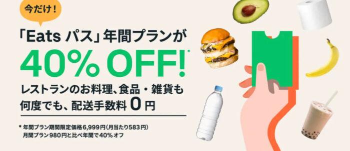 Eats パス(イーツパス)年間プラン 年額プラン