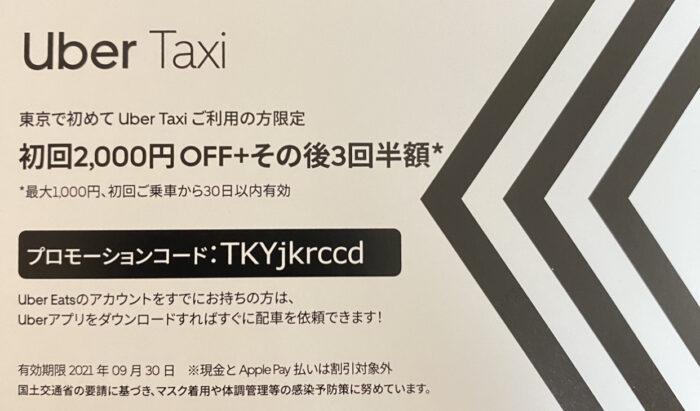 【Uber Taxi(ウーバータクシー )|16,000円クーポンの使い方!】
