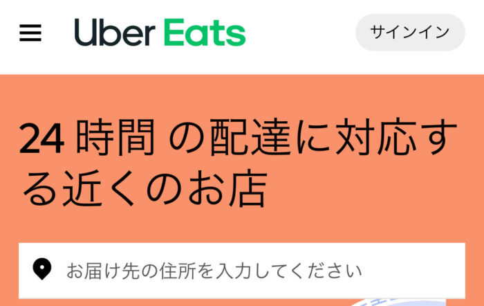 Uber Eats (ウーバーイーツ)24h利用可能
