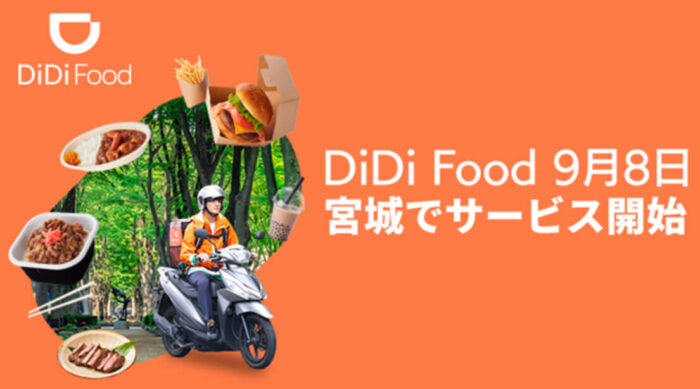 DiDiフード仙台5800円クーポン