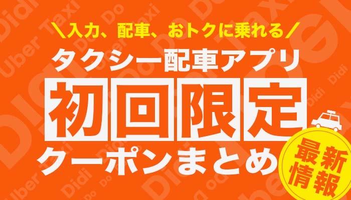 【タクシーアプリ3社|総額18000円分無料初回クーポン!】